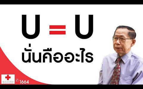 รายการกาชาดเพื่อคุณ ตอน U=U นั่นคืออะไร