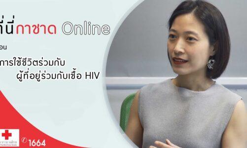 ที่นี่กาชาด Online ตอน การใช้ชีวิตร่วมกับผู้ที่อยู่ร่วมกับเชื้อ HIV