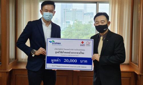 บริษัท ซิสเม็กซ์ (ไทยแลนด์) จำกัด มอบเงินบริจาคสมทบทุนกองทุนพระเจ้าวรวงศ์เธอฯ กรมหมื่นสุทธนารีนาถ เพื่อช่วยลดการติดเอดส์ สภากาชาดไทย