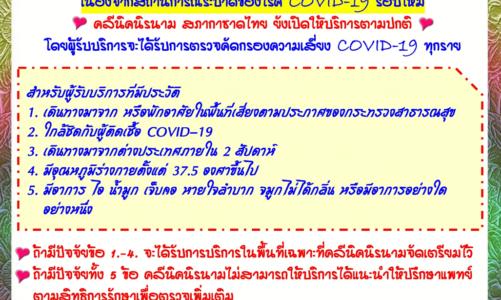 มาตรการการตรวจคัดกรองความเสี่ยง COVID-19