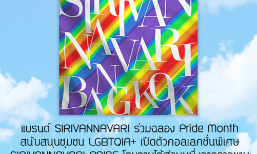 แบรนด์ SIRIVANNAVARI ร่วมฉลอง Pride Month