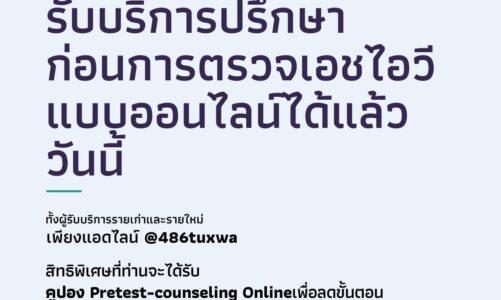 คลีนิคนิรนามเปิดบริการปรึกษาผ่านช่องทาง LINE Chat